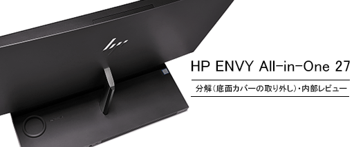 525_HP-ENVY-All-in-One-27-b290jp_191003_分解_01a
