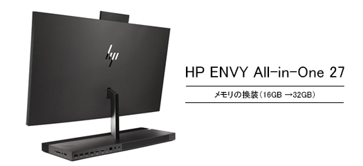 525_HP-ENVY-All-in-One-27-b290jp_191005_メモリの換装_01a