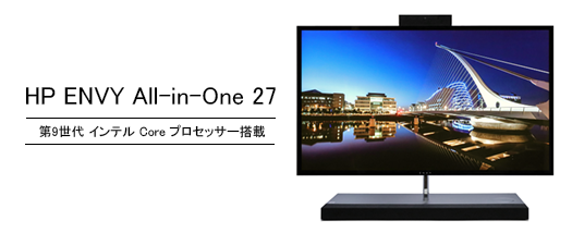 525_HP-ENVY-All-in-One-27-b290jp_190910_01a.png
