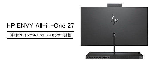 525_HP-ENVY-All-in-One-27-b290jp_190910_02b.png