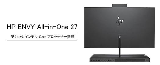 525_HP-ENVY-All-in-One-27-b290jp_190910_02b.png