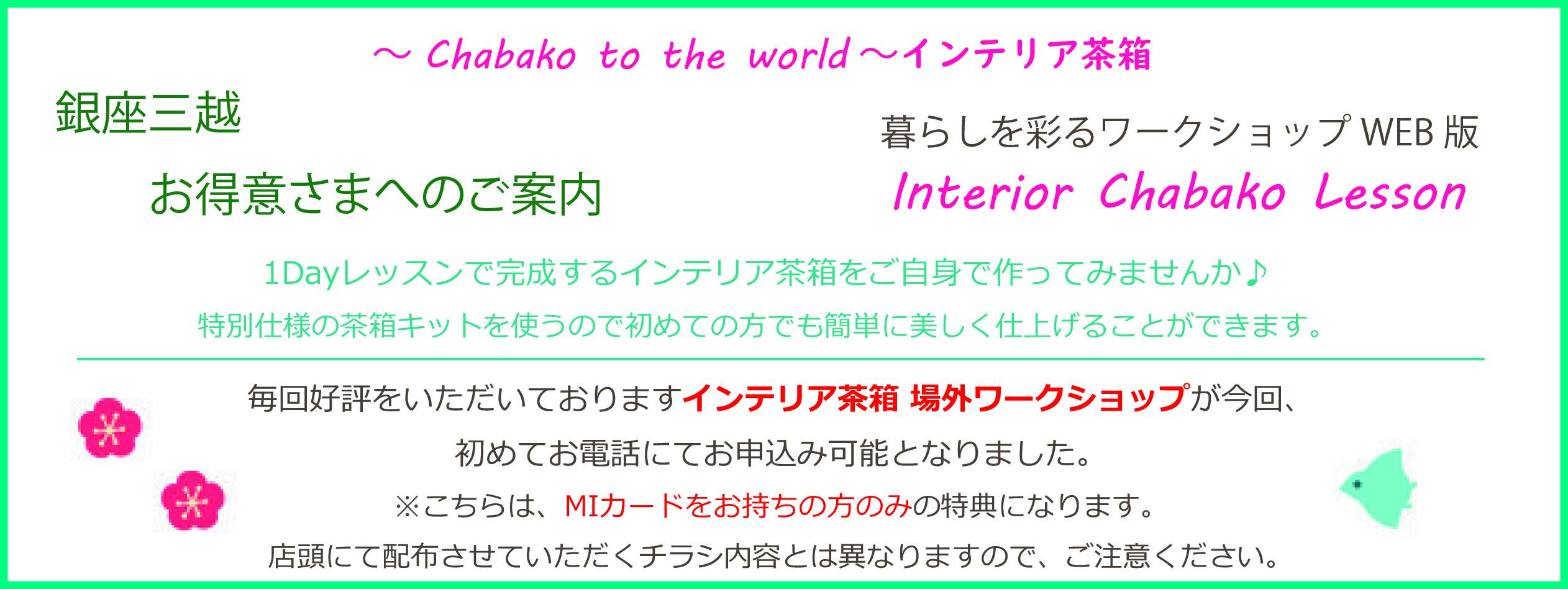 200311_銀座三越flyerWEB2