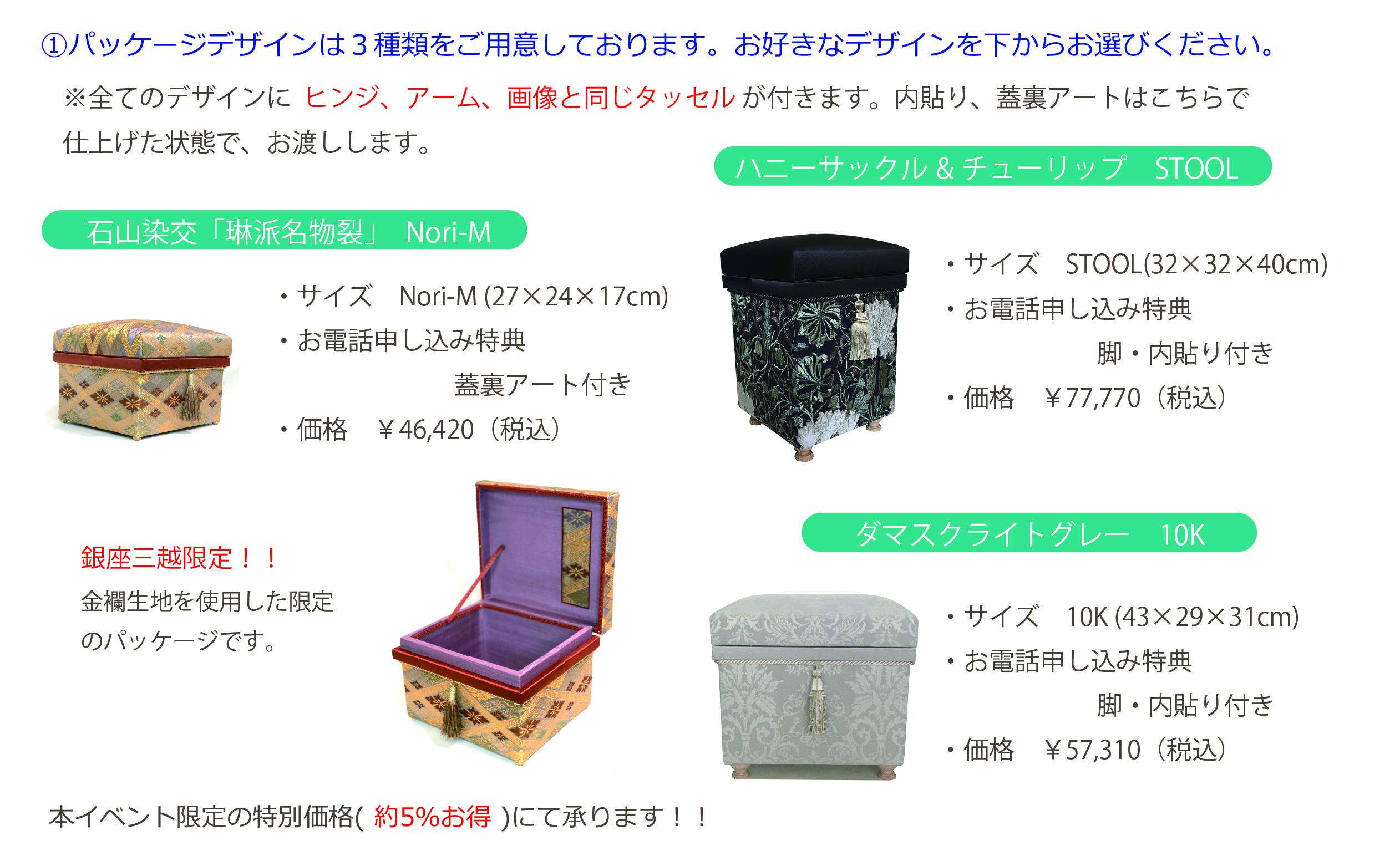 200311_銀座三越flyerWEB4