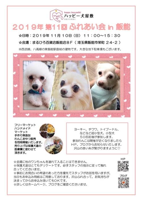 2019年9月10月11月ふれあい会ポスター_190930_0005
