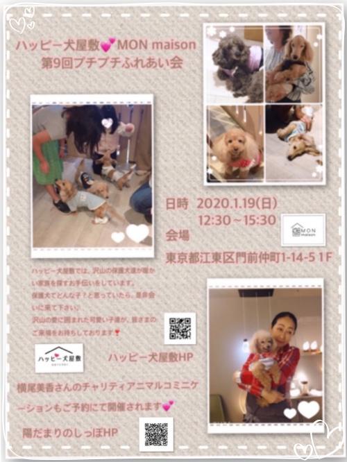 mini2019-1monnaka_puti20200119.jpg