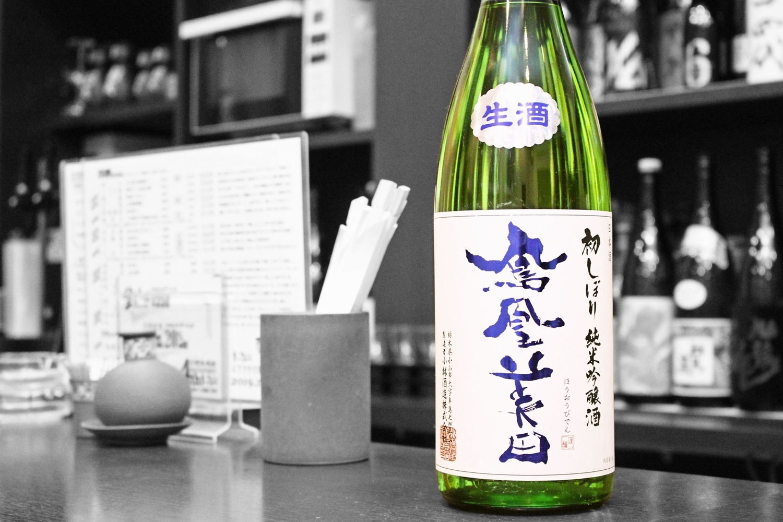 鳳凰美田初しぼり201911-02