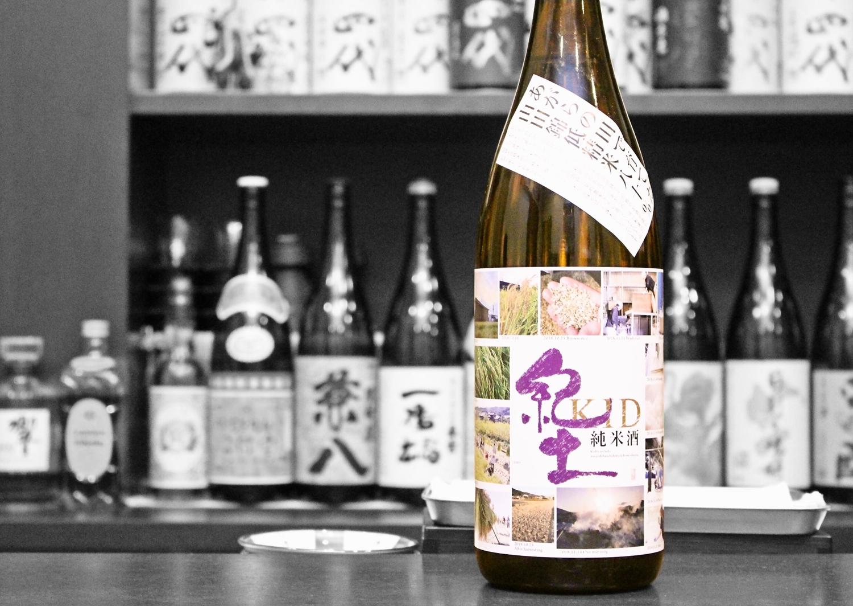 紀土あがらの酒201912-001