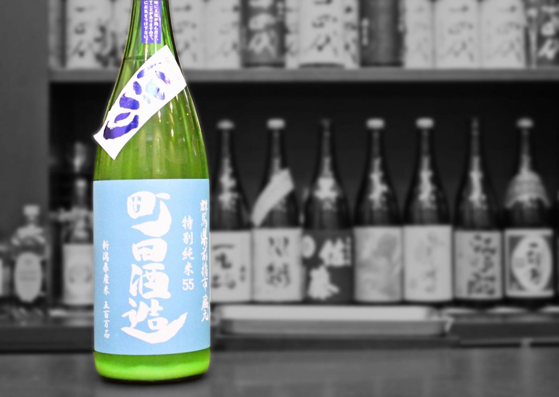 町田酒造201912-001