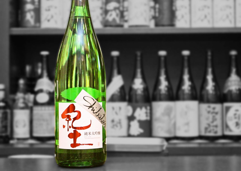 紀土純米大吟醸Shibatas202001-001
