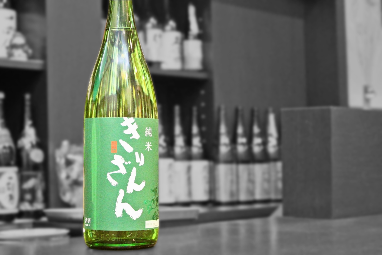 きりんざんグリーンボトル純米202001-001