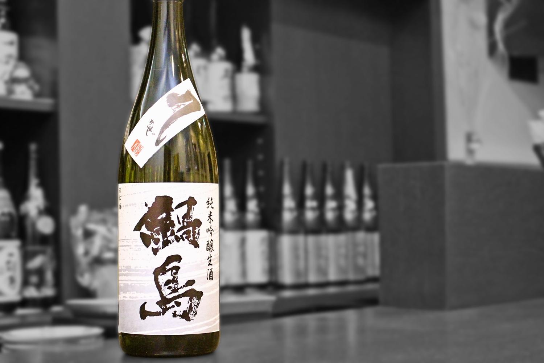 鍋島純米吟醸生酒風ラベル202001-001