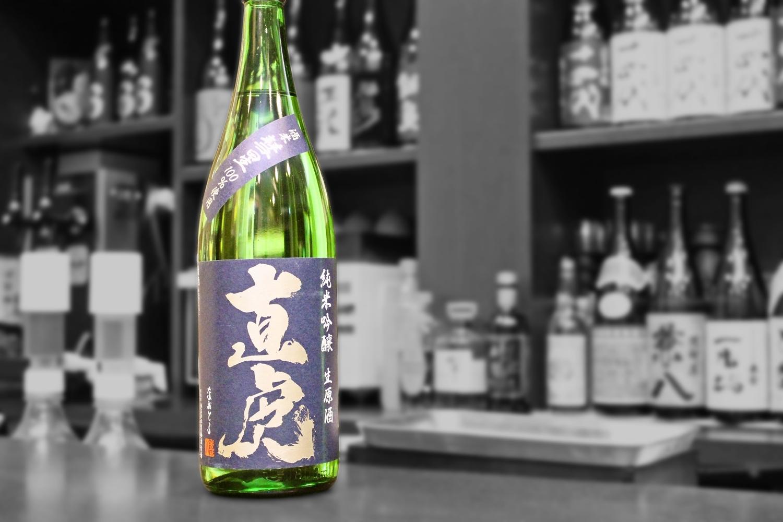 直虎純米吟醸生原酒202001-001
