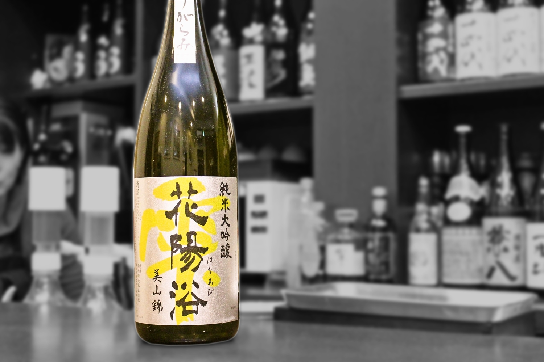 花陽浴純米大吟醸美山錦おりがらみ202001-001