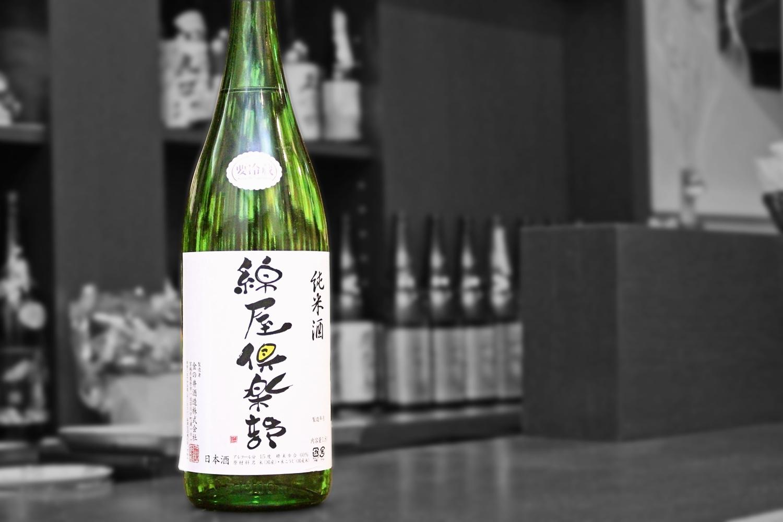 綿谷倶楽部純米酒202001-001