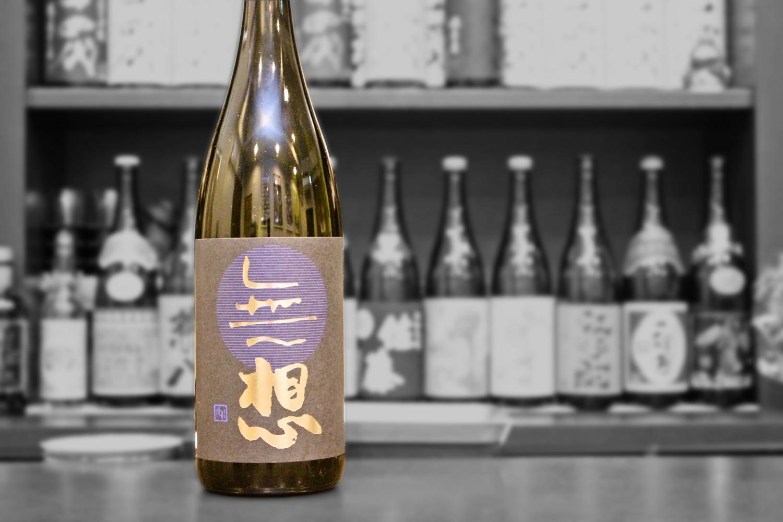 夢想厳雪純米吟醸生原酒202001-001