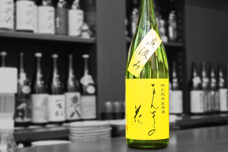 まんさくの花特別純米生原酒直汲み202002-001