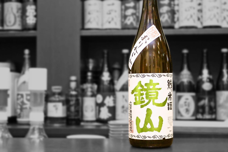 鏡山純米おりがらみ202002-001