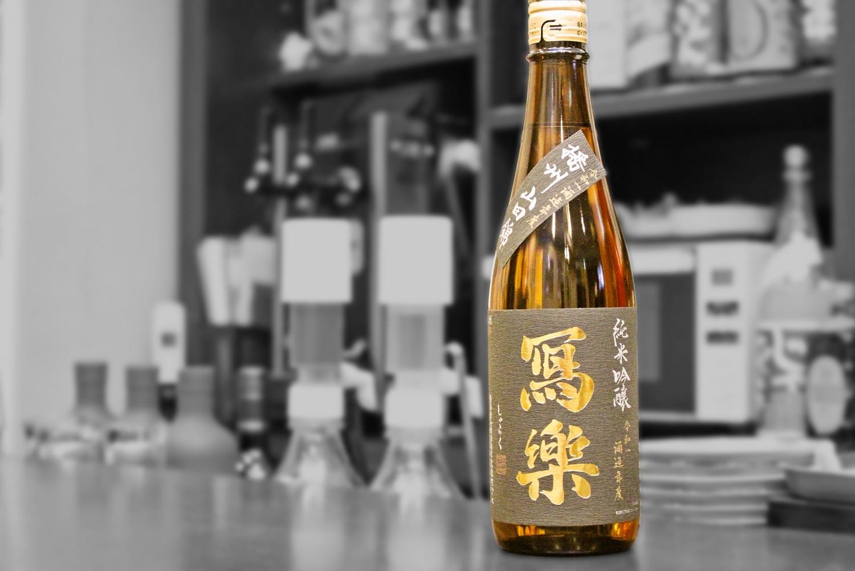 写楽純米吟醸播州山田錦生酒202002-001