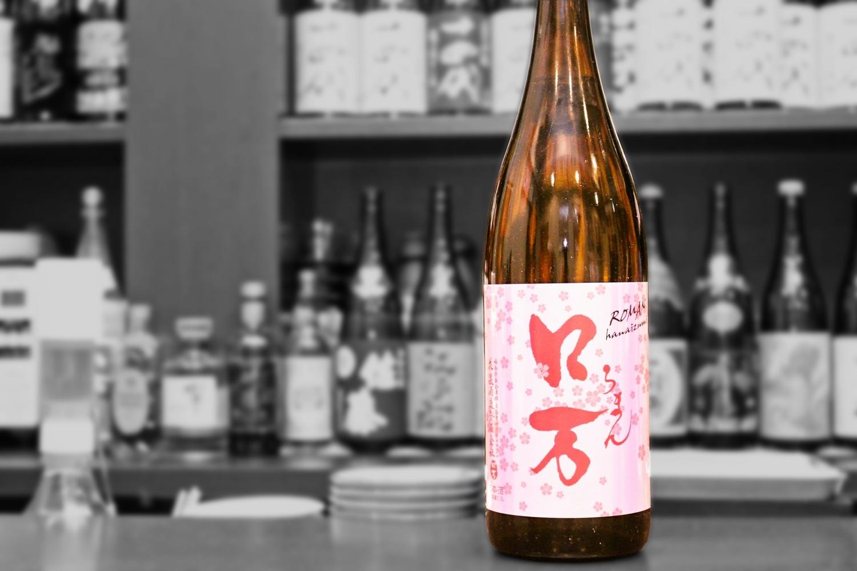 ロ万純米吟醸花見ロ万202003-001