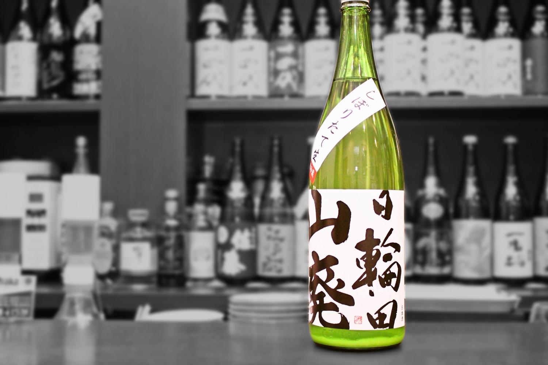 日輪田山廃純米しぼりたて202003-001