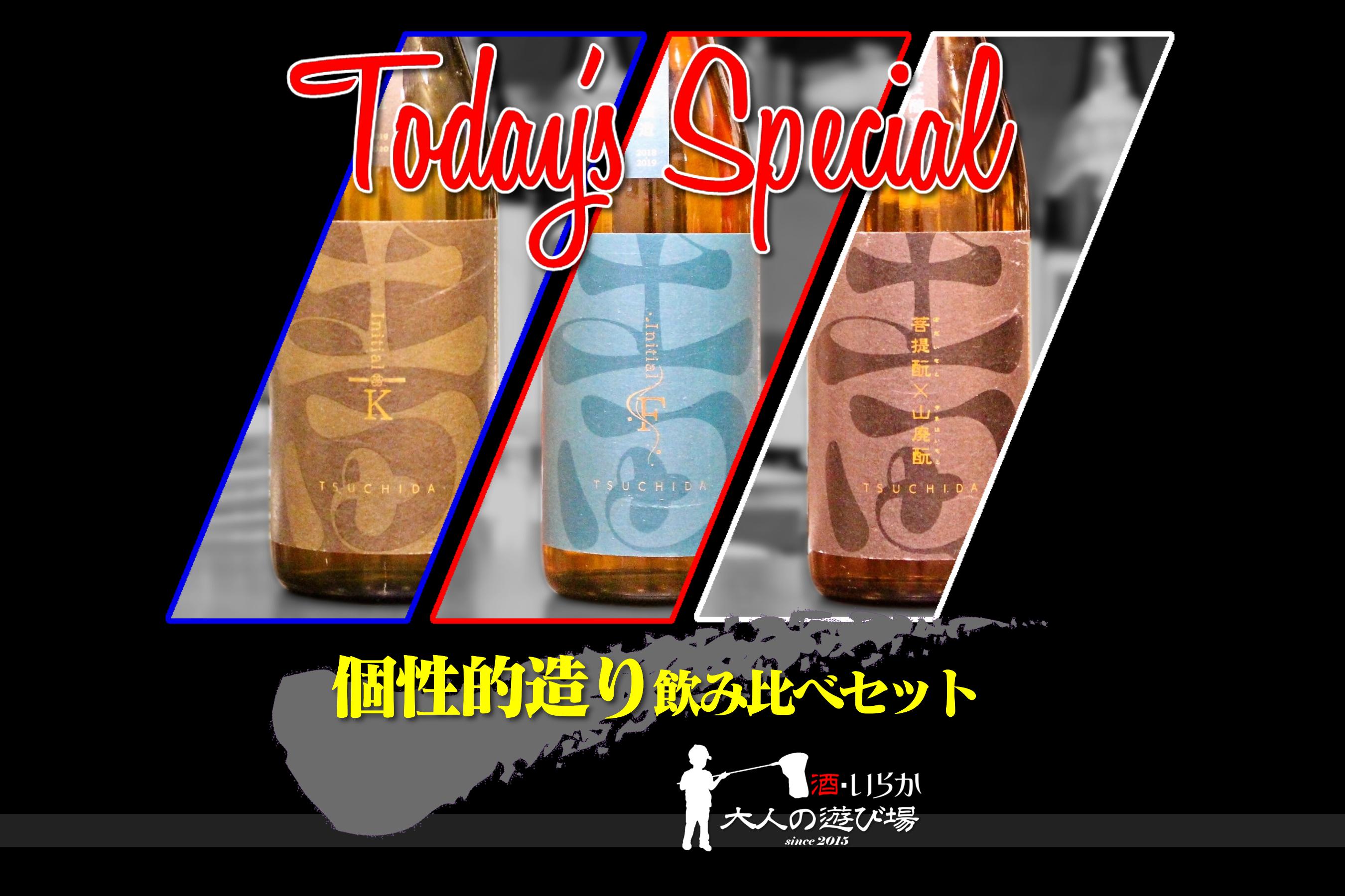 Facebook土田飲み比べ