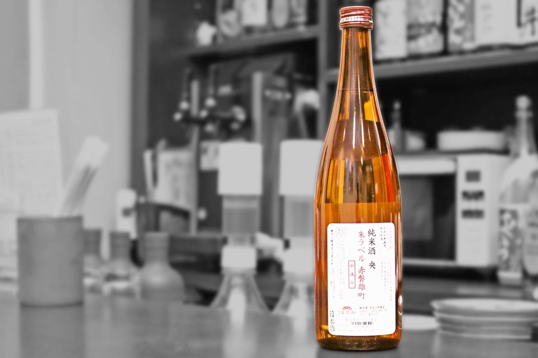 央純米中汲み朱ラベル202003-001