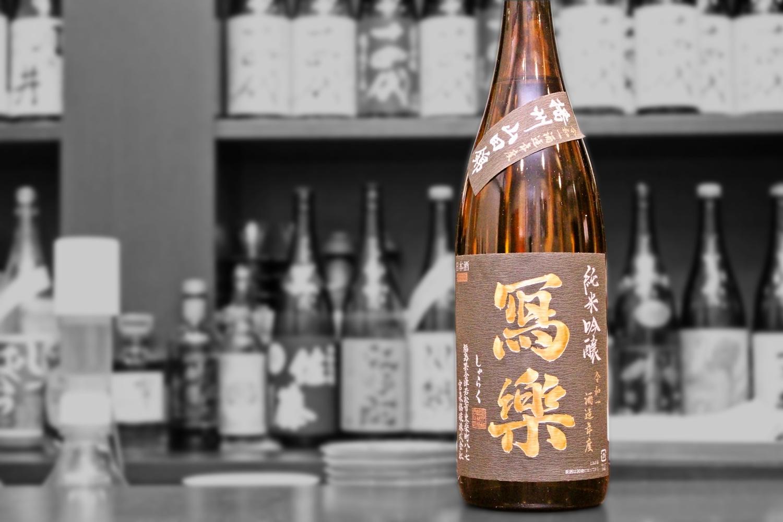 写楽純米吟醸播州山田錦生202003-001