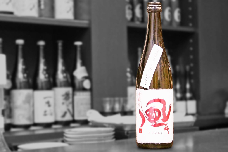 風が吹く純米吟醸生酒うすにごり202003-001