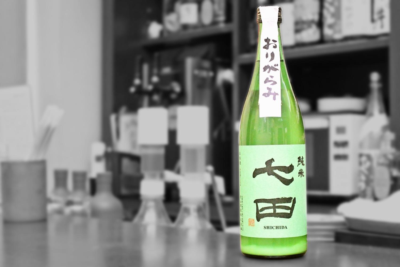 七田純米おりがらみ202003-001