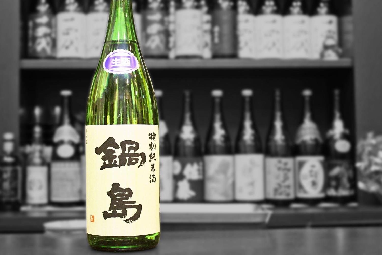 鍋島特別純米生酒202001-001