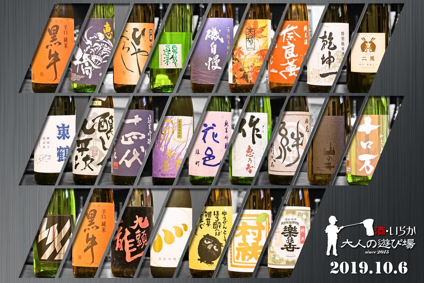 menu20191006.jpg