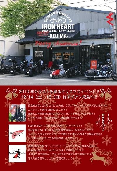 児島クリスマスはがき_page-0001