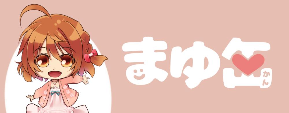 まゆ缶ロゴ1000