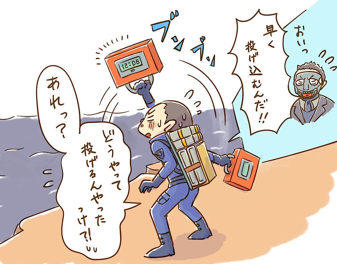 DeSt_bomb.jpg