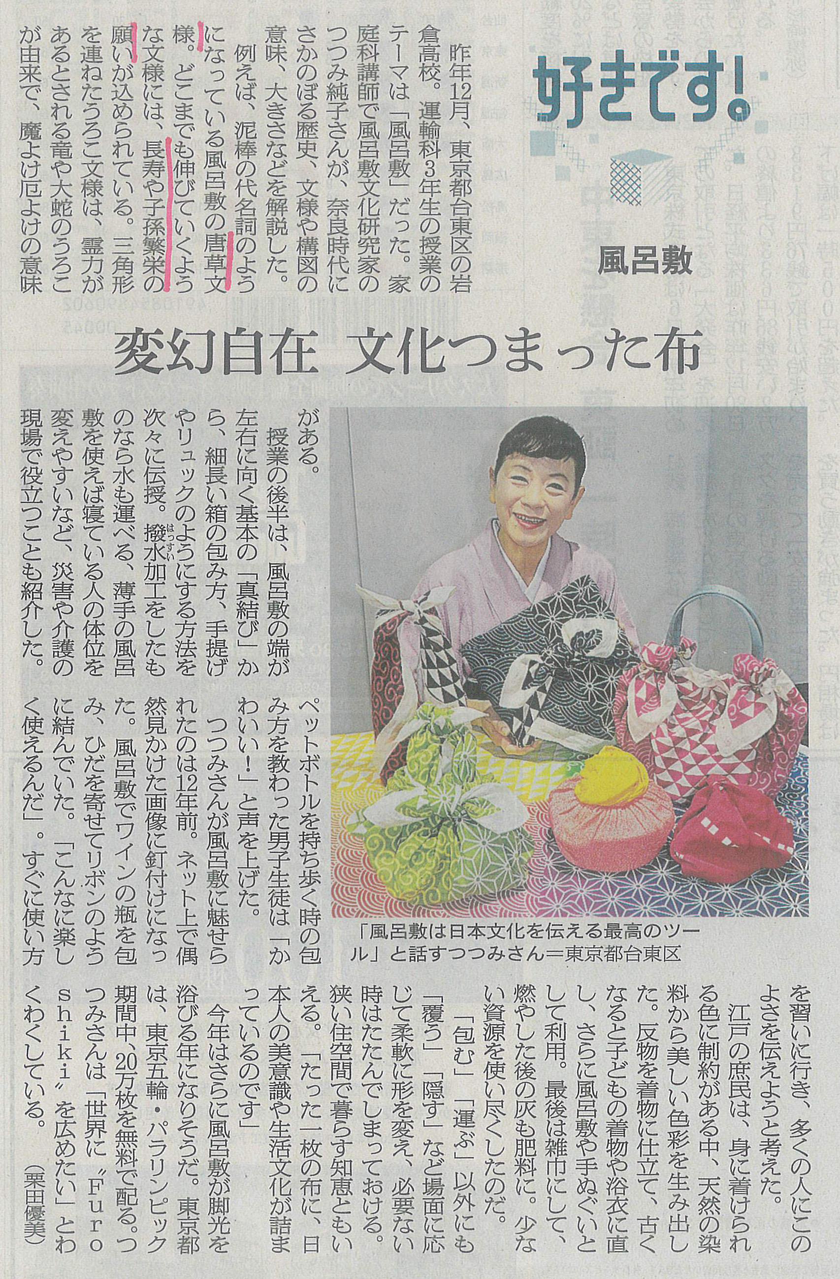 asahi20200106.jpg