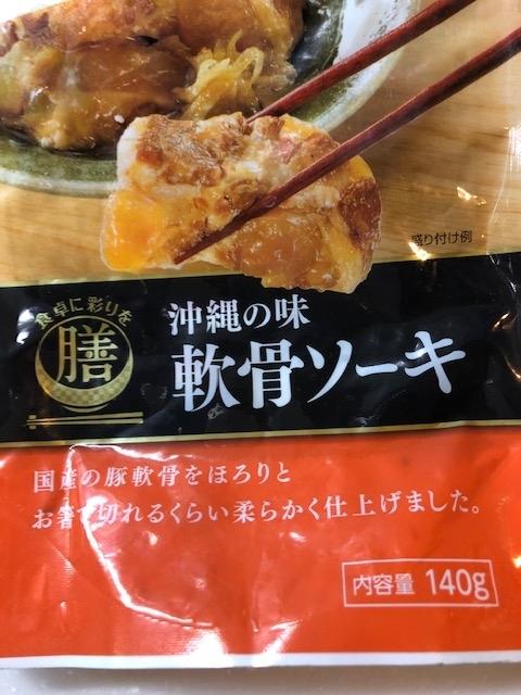 軟骨ソーキ