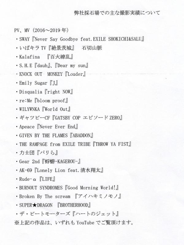 200125kasama02a2.jpg