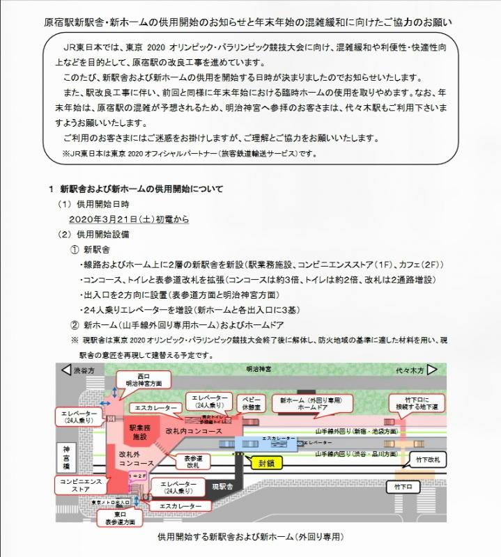 20200307yamanote05a2.jpg
