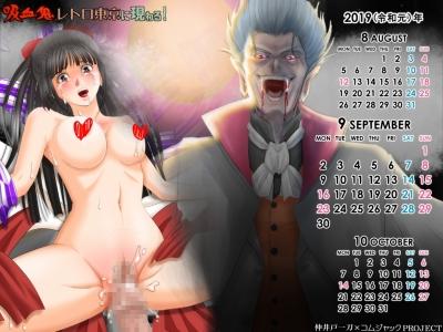 壁紙 カレンダー 吸血鬼 大正レトロ 月見 令和