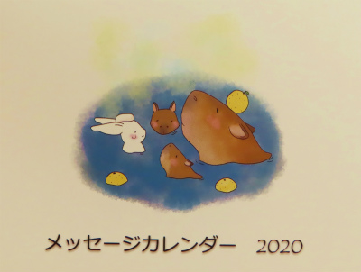 うさぎさんメッセージカレンダー2020-crop