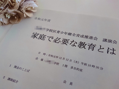 2019年12月健全育成委員会1