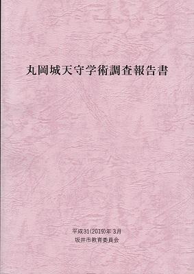 丸岡城学術報告書