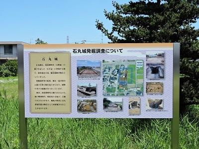 福井市石丸城の踏査(案内板)2017年7月7日