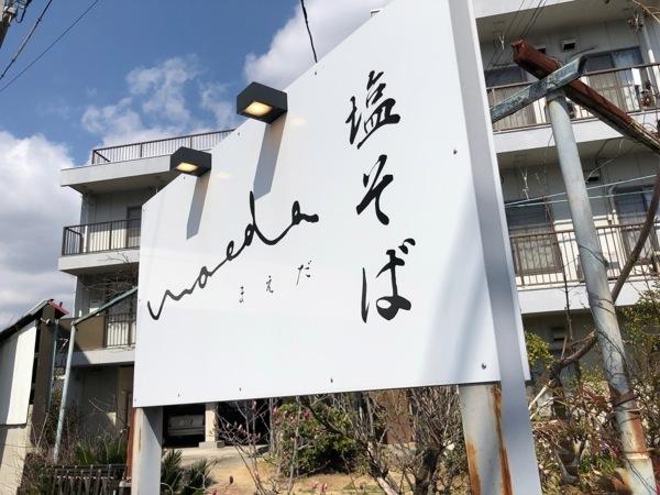 IMG_5251 そば