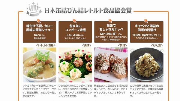 2019缶詰レシピコンテスト1