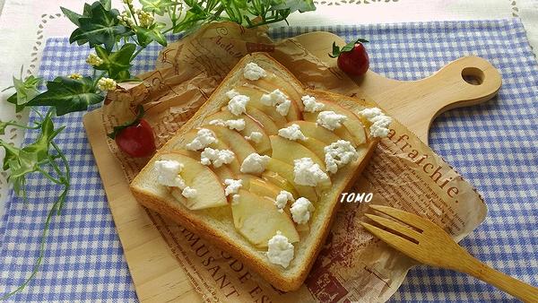 りんごとカッテージチーズのトースト