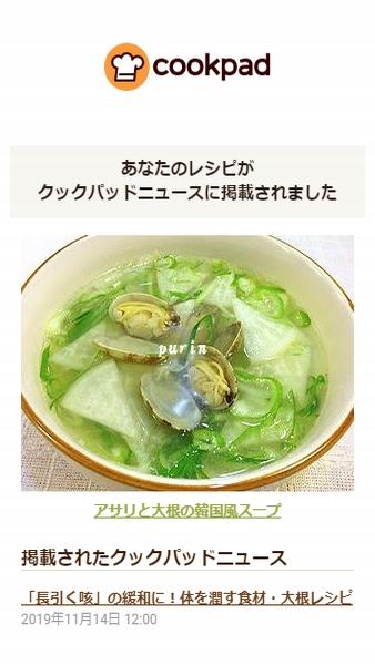 クックパッドニュース「アサリと大根の韓国風スープ」