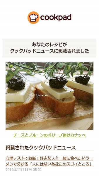 クックパッドニュース「チーズとプルーンのオリーブ掛けカナッペ」