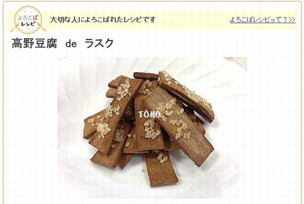 喜ばれレシピ「高野豆腐ラスク」