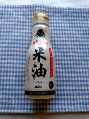 米油ミニボトル